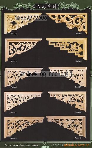 中式装修角花,中式挂落,中式装修挂落,镂空雕花挂落hd128