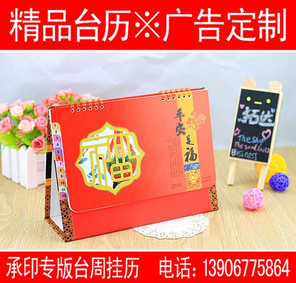2014《马年送福》记事横版台历办公日历周历年历定制专版出售批发