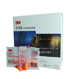 3M1110子弹型带线耳塞/整箱价格