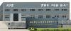 安徽省艾普生机电制造有限公司
