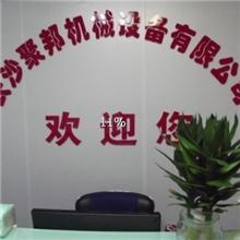长沙聚邦机械设备有限公司