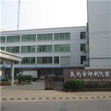 义乌市印刷包装有限公司