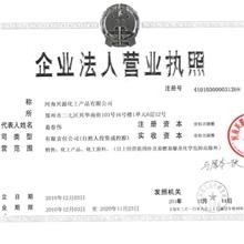 河南兴源化工产品有限公司