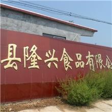 聊城冠县隆兴食品有限公司