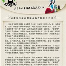 云南省玉溪市甜馨食品有限责任公司