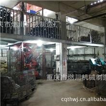 重庆市燃川机械制造厂