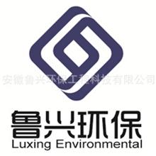 安徽鲁兴环保工程科技有限公司