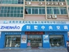 东莞市震昊机电设备工程有限公司