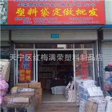 天宁区红梅满荣塑料制品店