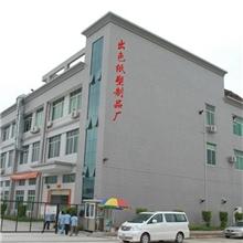 苍南县龙港出色纸塑制品厂