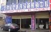 东莞市长安佳财数控机械维修服务部