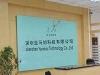 深圳亚马旭科技有限公司
