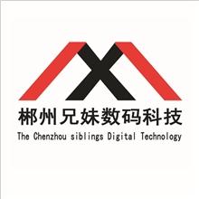 郴州市开发区兄妹数码耗材店