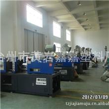 台州市黄岩嘉嘉塑料厂