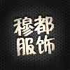 杭州穆都服饰有限公司