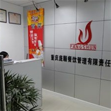 重庆庞顺餐饮管理有限责任公司