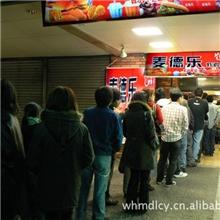 武汉麦德乐餐饮管理有限公司