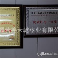 若羌县天乾枣业有限责任公司