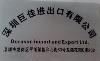 深圳巨佳进出口有限公司