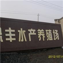 德清县金根水产养殖专业合作社