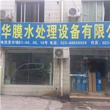 重庆华膜水处理设备有限公司