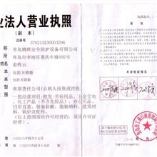 青岛博辉安全防护设备有限公司