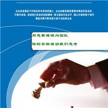 深圳市邦思企业管理顾问有限公司