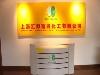 上海汇邦精细化工有限公司