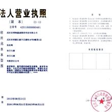 武汉市博海鑫诚教育科技有限公司