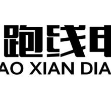 福州起跑线电子商务有限公司