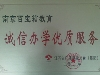 南京百宝箱教育信息咨询有限公司