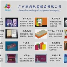 广州奥彩包装制品有限公司