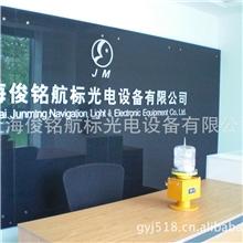 上海俊铭航标光电设备有限公司