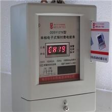 单相预付费电能表电表IC卡电能表插卡表DDSY1278