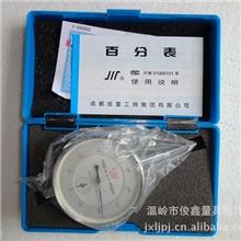 本店供应出售量具成量百分表0-10mm