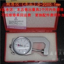 测厚仪(平头)0-20X0.1mm俊鑫量具