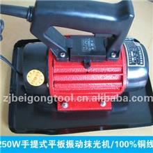 上海牌250W手提式平板振动抹光机/100%铜线单相220V振动器震动器