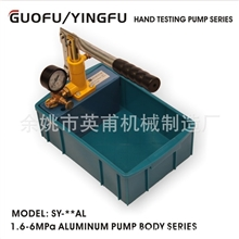 国甫牌手动试压泵、打压机、试压泵、管道试压泵、压力测试泵