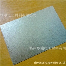 厂家直销有机硅玻璃柔软粉云母绝缘板