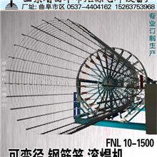 生产可变径钢筋笼自动滚焊机FNL10-1500全自动滚焊机