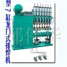 供应7气缸C型多点排焊机