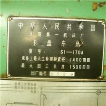 转让卡盘车床s1-170a