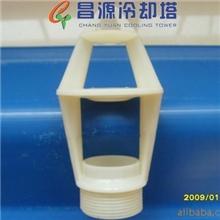 供应冷却塔喷头--冷却塔喷淋布水专用