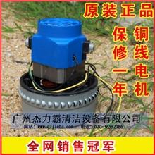 洁霸吸尘器马达白云工业吸尘吸水机电机BF822X-BY1000WSHWA