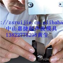 供应超声波塑料焊接机,电子电器焊接机,柿子焊接机,灯具焊接机