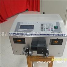 (进口零件做)NX-880全自动剥线机、电脑剥线机、可开票、现货