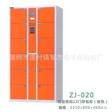 智杰69,12门自设密码电子存包柜,寄物柜保险柜储物柜。