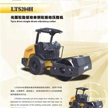 光面轮胎驱动单钢轮振动压路机(4吨