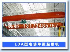 供应LD型优质国标电动单梁起重机、单梁行车、单梁天车、单梁行吊