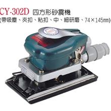 稳汀气动砂纸机打磨抛光机CY-302DCY-302